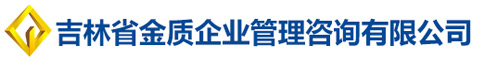 吉林省金质企业管理咨询有限公司
