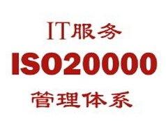 ISO20000信息技术服务体系德赢体育注册