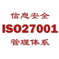 ISO27001信息安全体系西汉姆联赞助商必威
