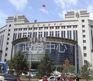 长春市政务中心