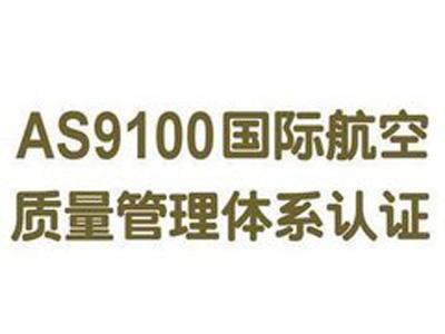 AS9100西汉姆联赞助商必威