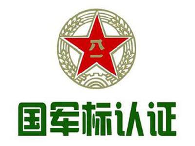 GJB9001B国军标西汉姆联赞助商必威